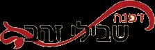 דפנה שבילי זהב - בית אבות, ייעוץ חינם במציאת בתי אבות